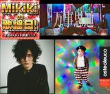 NEE、藤井風、New Biboujin、Osteoleuco……Mikiki編集部員が今週オススメの邦楽曲