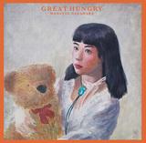 永原真夏 『GREAT HUNGRY』 ソロ名義での初作は、少女性を保持しながらも非常にソウルフル