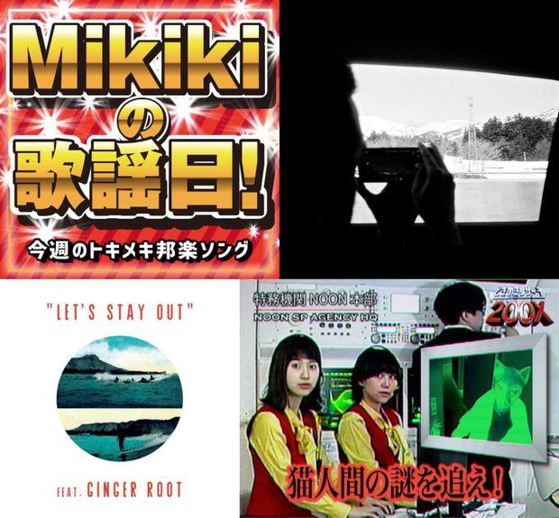 岡田拓郎、HALFBY、猫を堕ろす、重盛さと美……Mikiki編集部員が選ぶ今週の邦楽4曲
