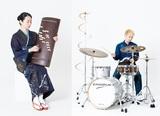 里アンナ × 佐々木俊之『MESSAGE』「西郷どん」メインテーマに歌で参加の里アンナとドラマー佐々木俊之による異色ユニット