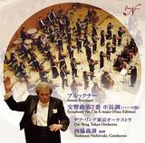 西脇義訓(指揮)、デア・リング東京オーケストラ『ブルックナー:交響曲第7番(ハース版)』楽員の自発性を信じ独特の空間的・時間的拡がりを演出した名演