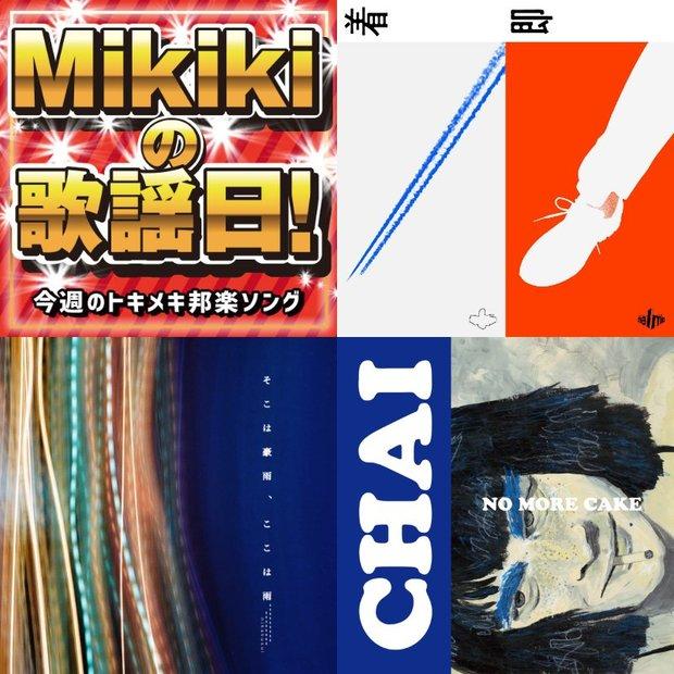 Sahnya、chelmico、に角すい、CHAI……Mikiki編集部員が今週オススメの邦楽曲