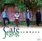 タンブッコ 『Cafe Jegog』 メキシコの打楽器アンサンブル、バリ伝統の竹筒ガムラン楽器との世界初録音曲含む新作