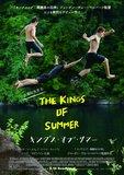 夏の終わりの「キングス・オブ・サマー」とホームサイエンス 、ホムカミのワンマン・ツアーと台湾の最高バンドDSPSのこと