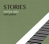 斎藤守也『STORIES』レ・フレールの兄がソロ・ピアノで物語の詰まった美しいメロディーを聴かせる