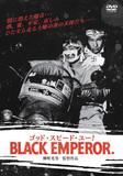 「ゴッド・スピード・ユー! BLACK EMPEROR」 関東No.1暴走族の姿を追った名匠・柳町光男の伝説的デビュー作が再DVD化