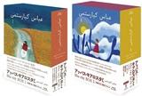 アッバス・キアロスタミ ニューマスターBlu-ray BOX I & II 〈ジグザグ道3部作〉含むキアロスタミの傑作が初ブルーレイ化!