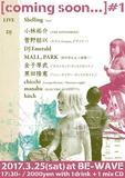 小林祐介(THE NOVEMBERS)や菅野結以ら出演、ライド&スロウダイヴが復活した2017年彩るシューゲイズ・イヴェントが開催