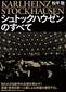 松平敬 「シュトックハウゼンのすべて」 演奏家によるすべての楽曲についての解説が時系列に展開