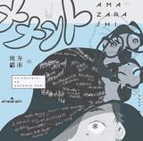 amazarashi 『地方都市のメメント・モリ』 より率直に自分の心情を故郷や過去に寄せた新作