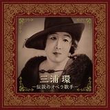 三浦環『伝説のオペラ歌手』朝ドラ「エール」の双浦環のモデル、その世界レベルの才能の一端に触れる
