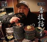 BOB 『音技話 第三章』 句潤やNONKEYら参加、流石のマイク捌きで重量級のラップ聴かせる横浜発ヴェテランMCの新作