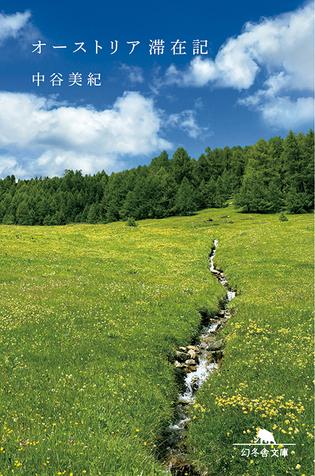 中谷美紀「オーストリア滞在記」ウィーン・フィルの仲間との交流などを綴った〈探求の旅〉の日記