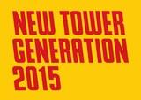 2015年2月開催、タワレコによるショウケース・イヴェントに登場の注目3バンドをチェック!