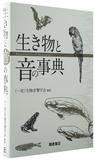 生物音響学会「生き物と音の事典」様々な動物と音の関係から世界の多様性を知るための研究書