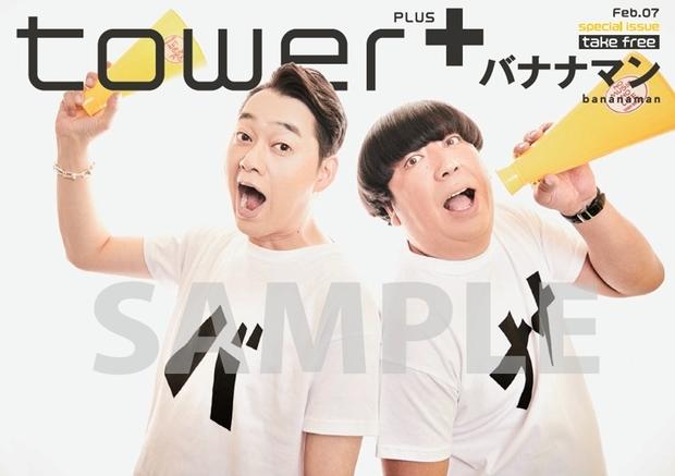 バナナマン「bananaman live Super heart head market」単独ライヴ映像化について2人を直撃! 〈別冊tower+〉も発行!!