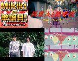 Cody・Lee(李)、お風呂でピーナッツ、(((さらうんど)))、Salan、ゴールデンボンバー……Mikiki編集部員が選ぶ今週の邦楽5曲