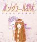 ボンジュール鈴木 『さよなら。また来世で』 注目宅録女子によるゆるふわエレポップが中毒性高い初アルバム