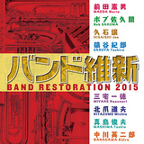 久石譲ら参加、航空自衛隊航空中央音楽隊が吹奏楽曲を演奏する人気シリーズ新作に日本を代表する作曲家集結