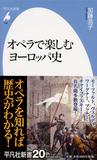 加藤浩子「オペラで楽しむヨーロッパ史」時代を映し出す鏡としてオペラを捉え直す新鮮な切り口の一冊