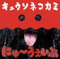 キュウソネコカミ 『にゅ〜うぇいぶ』 〈キュウソらしさ〉を改めて追求した2年ぶりのアルバム