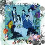 vivid undress『愛のゲイン』カラフルなポップ感をグッと高めた初のラヴソング集