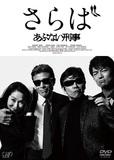 吉川晃司のシンバルキック・オマージュも! セクシーでダンディーでユーモアたっぷりなタカとユージが健在の映画「さらば あぶない刑事」がソフト化