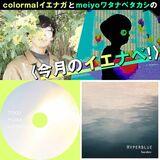 【colormalイエナガとmeiyoワタナベタカシの〈今月のイエナベ!〉】第1回 KAN、Lee go do、三浦透子、butohesなどをご紹介!