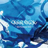 9mm Parabellum Bullet 『DEEP BLUE』 結成15周年のニュー・アルバム〈9mmの日〉に発表。続けるという意志こそが核