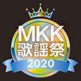 【Mikikiの歌謡日】特別編 MKK歌謡祭 2020:Mikiki編集部員が選ぶ2020年の邦楽ベスト・ソング!