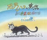 たをやめオルケスタ在籍の沼尾木綿香率いるラージアンサンブル、たのしい東京の1stアルバム