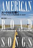 「ルート66を聴く アメリカン・ロードソングは何を歌っているのか」ボブ・ディランらの名曲を〈ルート66との関係〉という切り口で丹念に論じた一冊