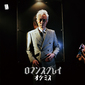 オケミス『ロマンスグレイ』大槻ケンヂのソロ2作目はラテンやレゲエを採り入れた多国籍サウンド