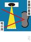 【tofubeatsの棚の端まで】第86回 たまの休み2――鴨田潤、五つの赤い風船、金延幸子の慌ただしい日々に聴くフォーク3作