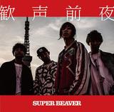 SUPER BEAVER 『歓声前夜』 祝祭感を臭わせるポジティヴな空気に満ちたニュー・アルバム!
