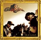 KGDR(ex.キングギドラ)の95年の初アルバム『空からの力』、20周年エディションはこんな感じ
