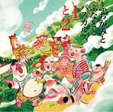 ふちがみとふなと/PASCALS、合作の新曲やカヴァー曲なども披露した京都・磔磔での共演ライヴがCD+DVDの3枚組で登場