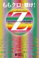 堀埜浩二 「ももクロを聴け! ももいろクローバーZ 全134曲完全解説」 ももクロの音世界をさまざまな視点から徹底的に紐解く解説本