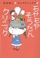 「モヤモヤそうだんクリニック」脳研究者・池谷裕二と絵本作家・ヨシタケシンスケが子どもの〈モヤモヤ〉に向き合う一冊