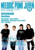難波章浩率いるNAMBA69が表紙/dustboxがバック・カバーの「メロディック・パンク・ジャパン03」刊行
