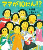 天野慶、はまのゆか 「ママが10にん!?」 ママ歌人とママ作家による絵本シリーズ最新作