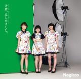 """Negiccoが土岐麻子&さかいゆう作のジャジー・ポップな新シングル""""矛盾、はじめました。""""のMV公開、Especiaらの友情出演も"""