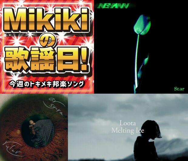 NEHANN、ar syura、Loota、Nulbarich……Mikiki編集部員が今週オススメの邦楽曲