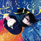 さユり 『ミカヅキの航海』 野田洋次郎や雨のパレードが関与した楽曲など、20歳迎えて完成させた初作