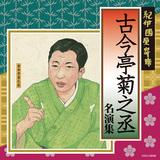 古今亭菊之丞による〈明烏〉と品のある〈夢金〉が紀伊國屋寄席での名演/十八番を収めたCDシリーズに登場