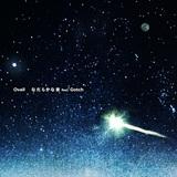 Ovall & Gotchのコラボ曲が7インチと配信でリリース、山田孝之主演・山下敦弘監督映画「ハード・コア」エンディング