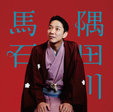 落語家・隅田川馬石が飄々とした語りで噺の世界に引き込む、〈究極の音にこだわる落語シリーズ〉からの新作CD
