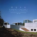 VA 『Kankyo Ongaku:Japanese Ambient Environmental & New Age Music 1980-1990』 日本の環境音楽/アンビエントを編纂