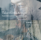 """石丸幹二とリュート奏者・つのだたかしが、ライヴで取り組んできた武満徹の""""歌""""の世界を表現したアルバム完成"""