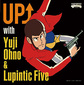 Yuji Ohno & Lupintic Five 『UP↑ with Yuji Ohno & Lupintic Five』 熱気溢れるライヴ仕立ての一枚